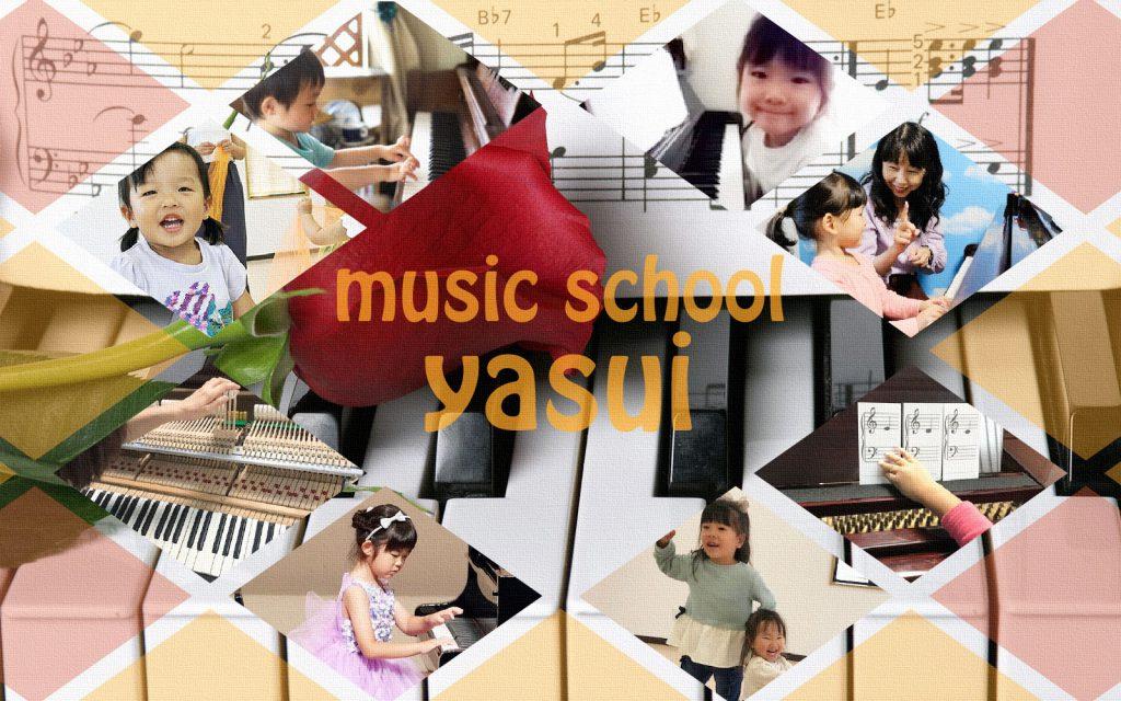 大阪府枚方市のピアノ|リトミック|安井音楽教室