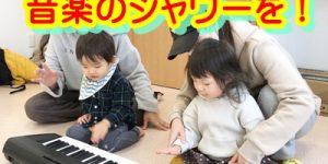 枚方市リトミック教室